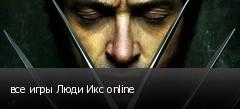 все игры Люди Икс online