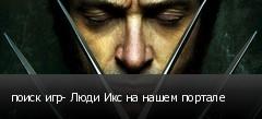 поиск игр- Люди Икс на нашем портале