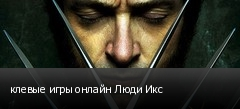 клевые игры онлайн Люди Икс