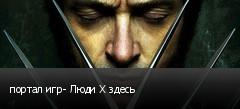 портал игр- Люди Х здесь