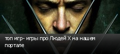 топ игр- игры про Людей Х на нашем портале