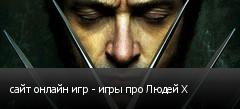 сайт онлайн игр - игры про Людей Х