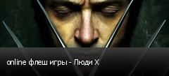 online флеш игры - Люди Х