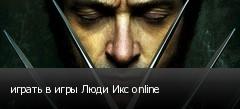 играть в игры Люди Икс online
