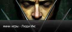 мини игры - Люди Икс