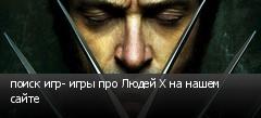 поиск игр- игры про Людей Х на нашем сайте