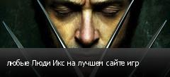 любые Люди Икс на лучшем сайте игр