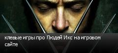 клевые игры про Людей Икс на игровом сайте