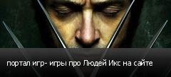 портал игр- игры про Людей Икс на сайте