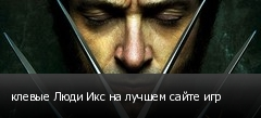 клевые Люди Икс на лучшем сайте игр