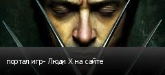 портал игр- Люди Х на сайте