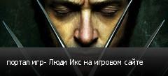портал игр- Люди Икс на игровом сайте