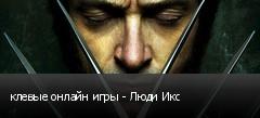 клевые онлайн игры - Люди Икс