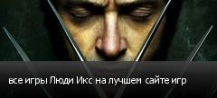 все игры Люди Икс на лучшем сайте игр