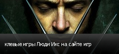 клевые игры Люди Икс на сайте игр