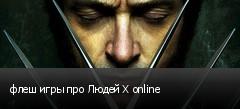 флеш игры про Людей Х online