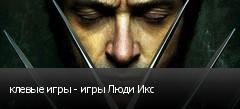 клевые игры - игры Люди Икс