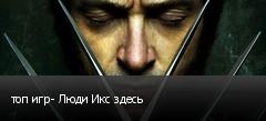 топ игр- Люди Икс здесь