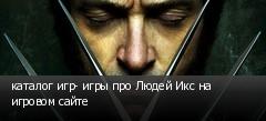 каталог игр- игры про Людей Икс на игровом сайте