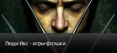 Люди Икс - игры-флэшки
