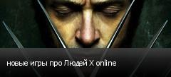 новые игры про Людей Х online