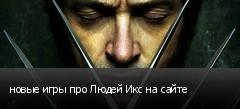 новые игры про Людей Икс на сайте
