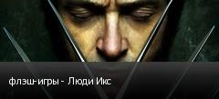 флэш-игры - Люди Икс
