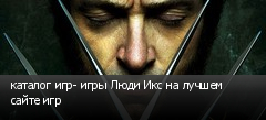 каталог игр- игры Люди Икс на лучшем сайте игр