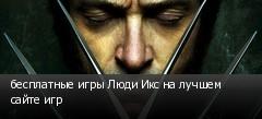 бесплатные игры Люди Икс на лучшем сайте игр