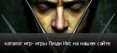 каталог игр- игры Люди Икс на нашем сайте