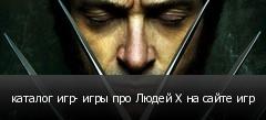 каталог игр- игры про Людей Х на сайте игр