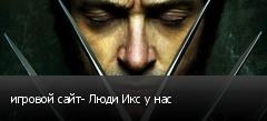 игровой сайт- Люди Икс у нас