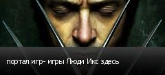 портал игр- игры Люди Икс здесь