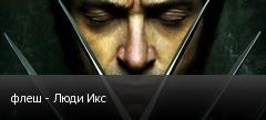 флеш - Люди Икс