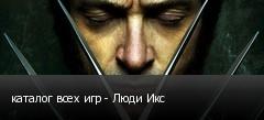 каталог всех игр - Люди Икс
