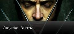 Люди Икс , 3d игры