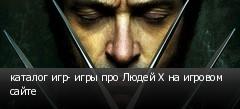 каталог игр- игры про Людей Х на игровом сайте