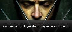 лучшие игры Люди Икс на лучшем сайте игр