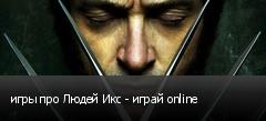 игры про Людей Икс - играй online