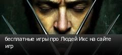бесплатные игры про Людей Икс на сайте игр