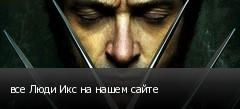 все Люди Икс на нашем сайте