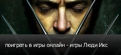 поиграть в игры онлайн - игры Люди Икс