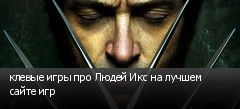клевые игры про Людей Икс на лучшем сайте игр
