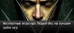 бесплатные игры про Людей Икс на лучшем сайте игр
