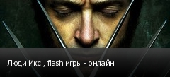 Люди Икс , flash игры - онлайн
