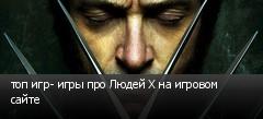 топ игр- игры про Людей Х на игровом сайте