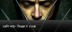 сайт игр- Люди Х у нас