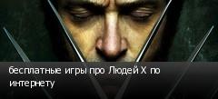 бесплатные игры про Людей Х по интернету