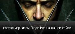 портал игр- игры Люди Икс на нашем сайте