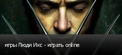игры Люди Икс - играть online